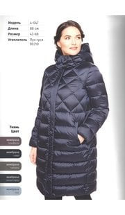Куртка wBloom 4-047